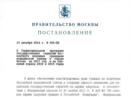 Территориальная программа оказания й медицинской помощи в москве