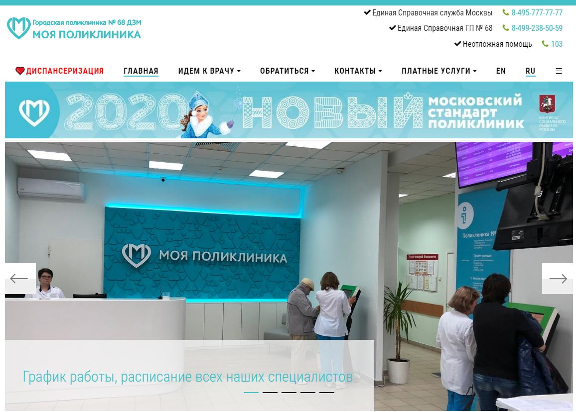 Закон Об Охране Здоровья Граждан в РФ N 323-ФЗ